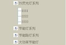 phpweb插件-产品二级分类插件之JS伸缩特效模板-西秦记