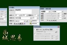 完美支持中文文本 Flash的动画制作软件flax3.0-西秦记