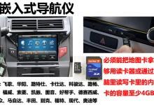 丰田4S店加装的美行导航系统升级-西秦记