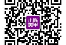 美甲类微信运营活动推荐-西秦记