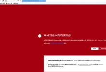 浏览器拦截有害网址,火狐谷歌还是良心,IE有点外行-西秦记