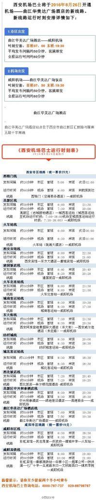 2016年8月西安咸阳国际机场大巴线路时刻表