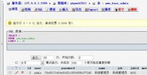 phpweb后台密码重置与修改
