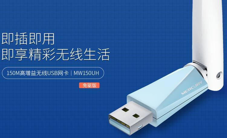 水星无线网卡MW150UH(免驱版)